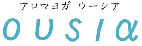 奈良県 奈良市 ヨガ教室 ウーシア|女性の不調やストレスが緩む・癒される「アロマヨガ」